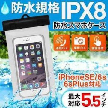 2個送料込 完全防水 JIS IPX8 5.5インチ対応 防水スマホケース