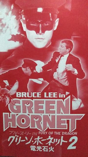 ブルース・リーinグリーン・ホーネット2 電光石火 < CD/DVD/ビデオの