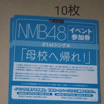 NMB48 21stシングル 母校へ帰れ! 全握券 10枚