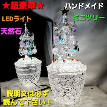 送込み★1点物★超豪華バージョン★天然石&LED使用★ミニツリー