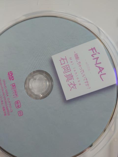 石岡真衣DVD Final < タレントグッズの