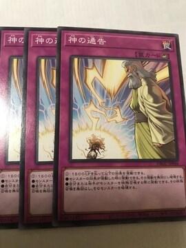 遊戯王 神の通告 DBGC-JP044 ノーマル3枚セット