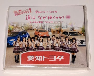 SKE48/愛知トヨタ/CD+DVD/レア/非売品/道はなぜ続くのか?/新品