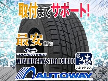 クーパー WEATHER-MASTER ICE600スタッドレス 245/70R16インチ 1本