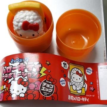 未使用チョコエッグ寿司×ハローキティ