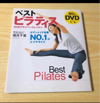 新品ベストピラティス CD付き ボディメイク効果No.1 福井千里