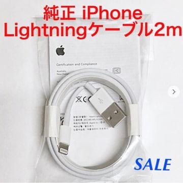 純正iPhone ライトニングケーブル(2m→1本箱無し)!