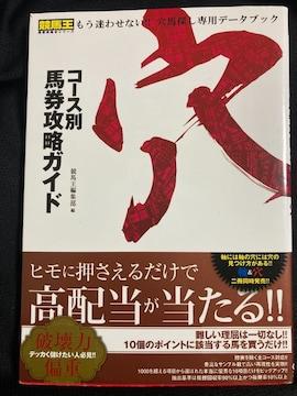 競馬 コース別 馬券攻略ガイド 穴 本 ブック
