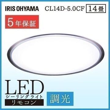 シーリングライト LED 14畳 CL14D/-k/BE