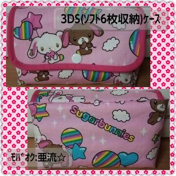シュガーバニーズ【3DS(ソフト6枚収納)ケース】ハンドメイド