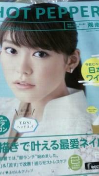 桐谷美玲、HOTPEPPER2015年9月号神奈川湘南版