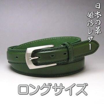 姫路レザー 本革 ビジネス ベルトロング53グリーン