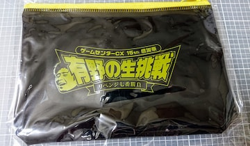 ゲームセンターCX 有野の生挑戦 先着予約特典ビニールケース