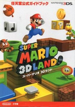 3DS スーパーマリオ 3Dランド 攻略本 任天堂公式ガイドブック