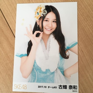 SKE48 古畑奈和 2017.10 汚れあり 生写真 AKB48