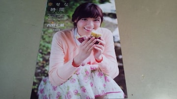 a★乃木坂46・西野七瀬★グラビア雑誌切抜き8P。同梱可。