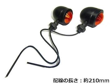 バイク用/汎用ブレットウィンカー2個/ブラック 黒/アメリカン