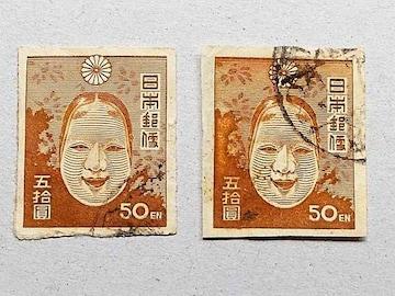 【使用済】弟1次新昭和切手 50円 能面 2枚