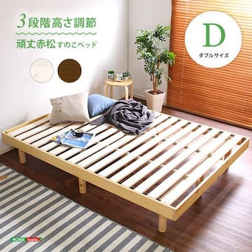 3段階高さ調整付きすのこベッド(ダブル)HT-XC01D