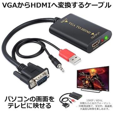 VGA HDMI ビデオ変換ケーブル Usee VGA to HDMI 変換アダプター