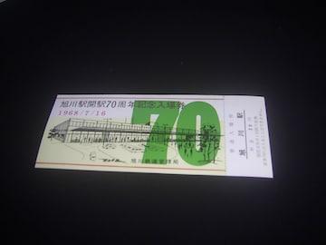 ★旭川駅開業70周年記念入場券