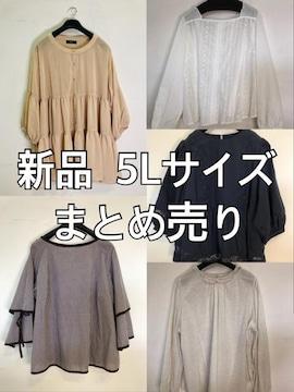 新品☆5Lフェミニン可愛いトップスまとめ売り♪☆m378