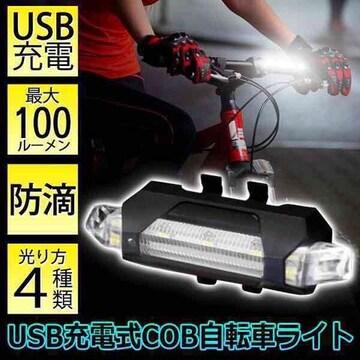 充電式 COB型×LED サイクルライト 防滴 自転車 ライト HAC1500