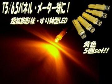 すり鉢型T5黄色パネル・メーター球/5個set