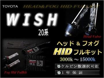 WISH ウィッシュ 20系 /ヘッド&フォグHIDセット/1年保証
