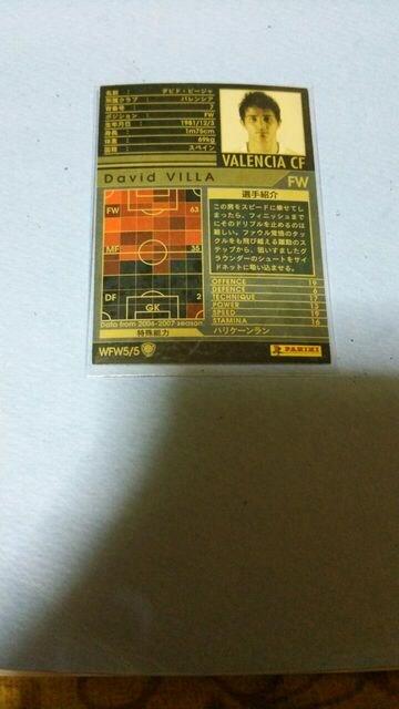 0607  WFW  ビージャ < トレーディングカードの