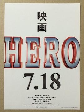 映画「HERO」チラシ5枚�@ 木村拓哉 SMAP 北川景子 佐藤浩市