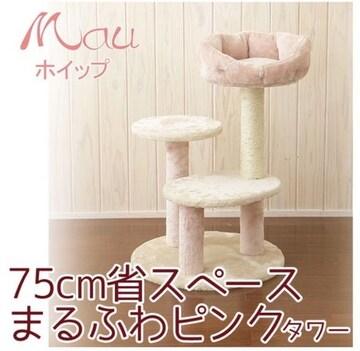 省スペース 小型ねこタワー キャットタワー ふわふわピンク