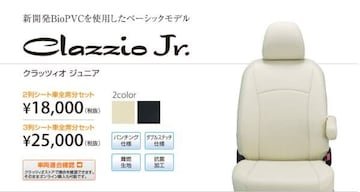 C-HR NGX50/ZYX10 Clazzio.Jr シートカバー