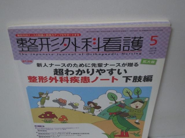 整形外科看護 2014年5月号(第19巻5号) < 本/雑誌の