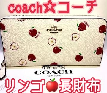 コーチ COACH りんご アップル ラウンドファスナー 長財布 白☆