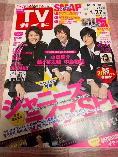 ★1冊/TVガイド 2012.1.21〜 関東版  < タレントグッズの