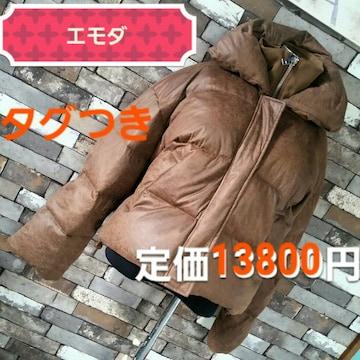エモダ ダウンジャケット 茶色