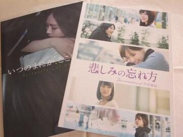 美品 パンフレット2冊 乃木坂46 送料込み