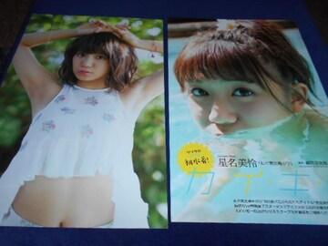 【切り抜き】星名美怜(私立恵比寿中学)4ページ