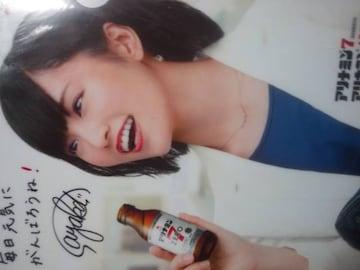 ファミマ限定「山本彩アリナミン元気応援クリアファイル」