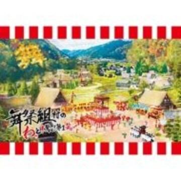 即決 舞祭組 舞祭組村のわっと!驚く! 第1笑 初回盤 (2DVD) 新品