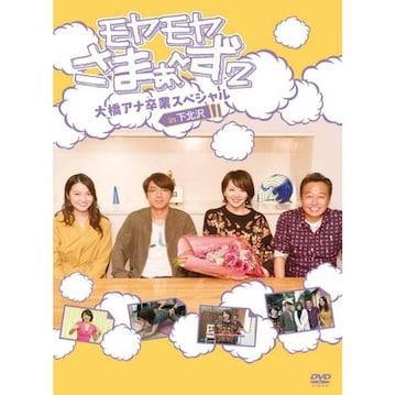 ★モヤモヤさまぁ?ず2★ 大橋アナ卒業スペシャル in下北沢