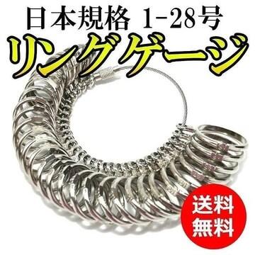 リングゲージ リングサイズ 日本規格 1-28号 便利アイテム