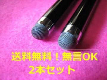 安くてごめん★送料無料★耐久性重視★黒2本★スマホタッチペン