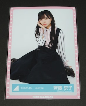 日向坂46 生写真1枚 齊藤京子 4th MV衣装