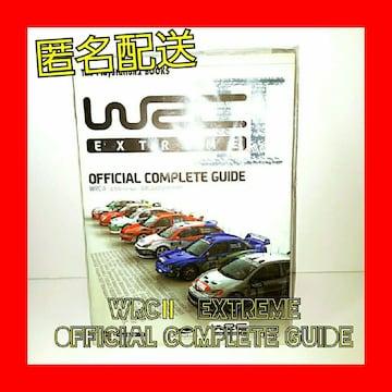 「WRC 2〜エクストリ−ム〜公式コンプリ−トガイド」