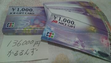 JCBギフトカード136000円分