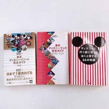 ◆東京ディズニーリゾート/東京ディズニーランド完全ガイド/裏技本◆3冊セット★