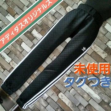 アディダスオリジナルス 白黒 ズボン