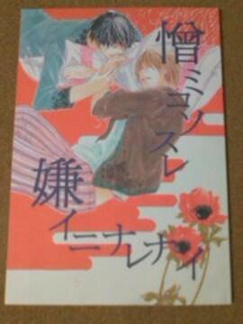 ●オリジナルBL同人誌/憎ミコソスレ〜